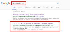 Microsoftファミリー説明