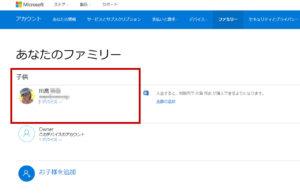 Microsoftファミリー画面