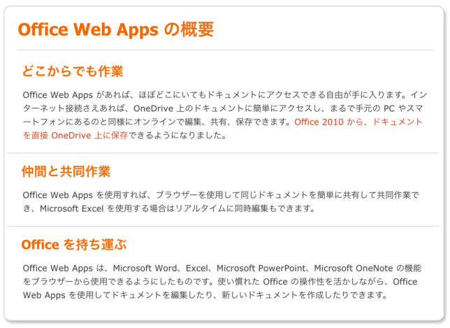 Office Web Appsの概要