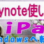 Keynote iPad使い方 Windowsへ転送