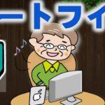 【Excel】初心者講座【オートフィル】便利な方法いくつ知ってる?