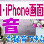 iPhoneやiPadの画面録画 音が録音できない場合などの設定を細かく紹介