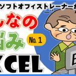 【超入門Excel講座】シニア /初心者様向け みんなが困ったエクセルシリーズ№1