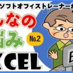 【初級Excel講座】シニアー初心者様向け みんなが困ったエクセルシリーズ№2