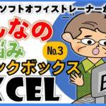 【エクセル】チェックボックス/プルダウンの作成方法(シニアの為のみんなが困った悩みシリーズ)