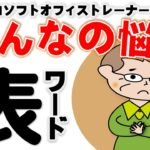 【初心者/中級 Word(表 )】みんなの悩みシリーズ