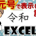 Excel(令和)元号で表示/計算するには「ミニ講座」