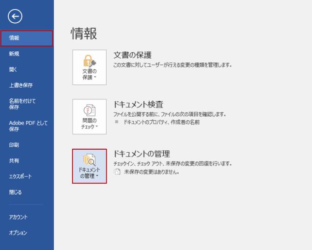 ワード新規作成の状態から【ファイル】→【情報】 【ドキュメントの管理】をクリックします。