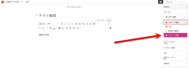 記事を投稿する際にパスワード設定