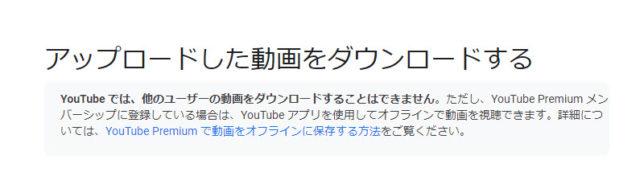 YouTubeヘルプセンター