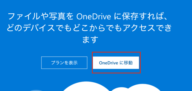 OneDriveに移動ボタン
