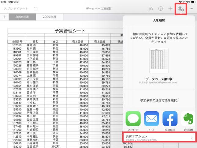 iPadのNumbersで共有ボタン