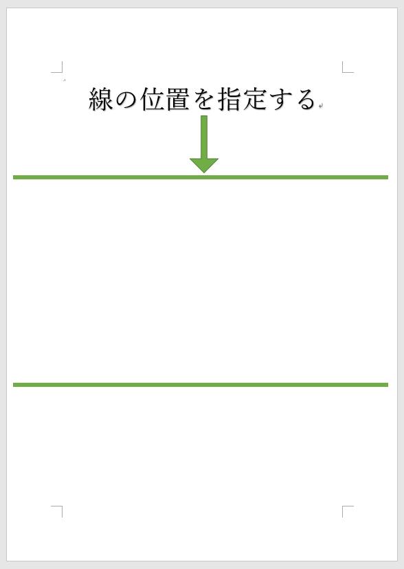 図形のページ内での位置を指定する