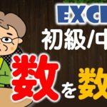 【Excel】数を数える(関数入門)