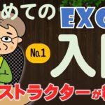 【Excel入門講座】はじめてのExcel住所録を作ってExcelを覚えよう!Part1入門編