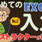 【Excel入門講座】はじめてのExcel住所録を作ってExcelを覚えよう!Part2「入力」