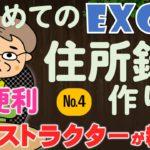 【Excel中級講座】住所録を作ってExcelを覚えよう!年齢の出し方Part4