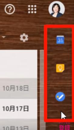 画面右に表示されるメニューアイコン