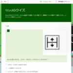 YouTube理解度テスト(Word編)№1