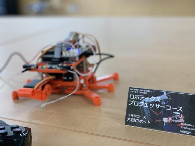 ロボットプロフェッサーコース