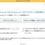 Windows10にアップデートする前に確認です!初心者の方にわかりやすく説明します