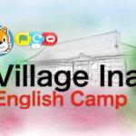 英語キャンプ イベントのご案内 伊那市プログラミング