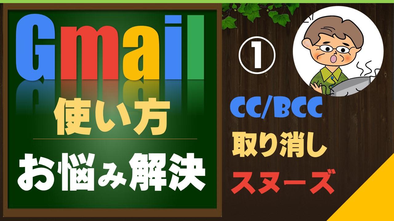 使い分け cc bcc